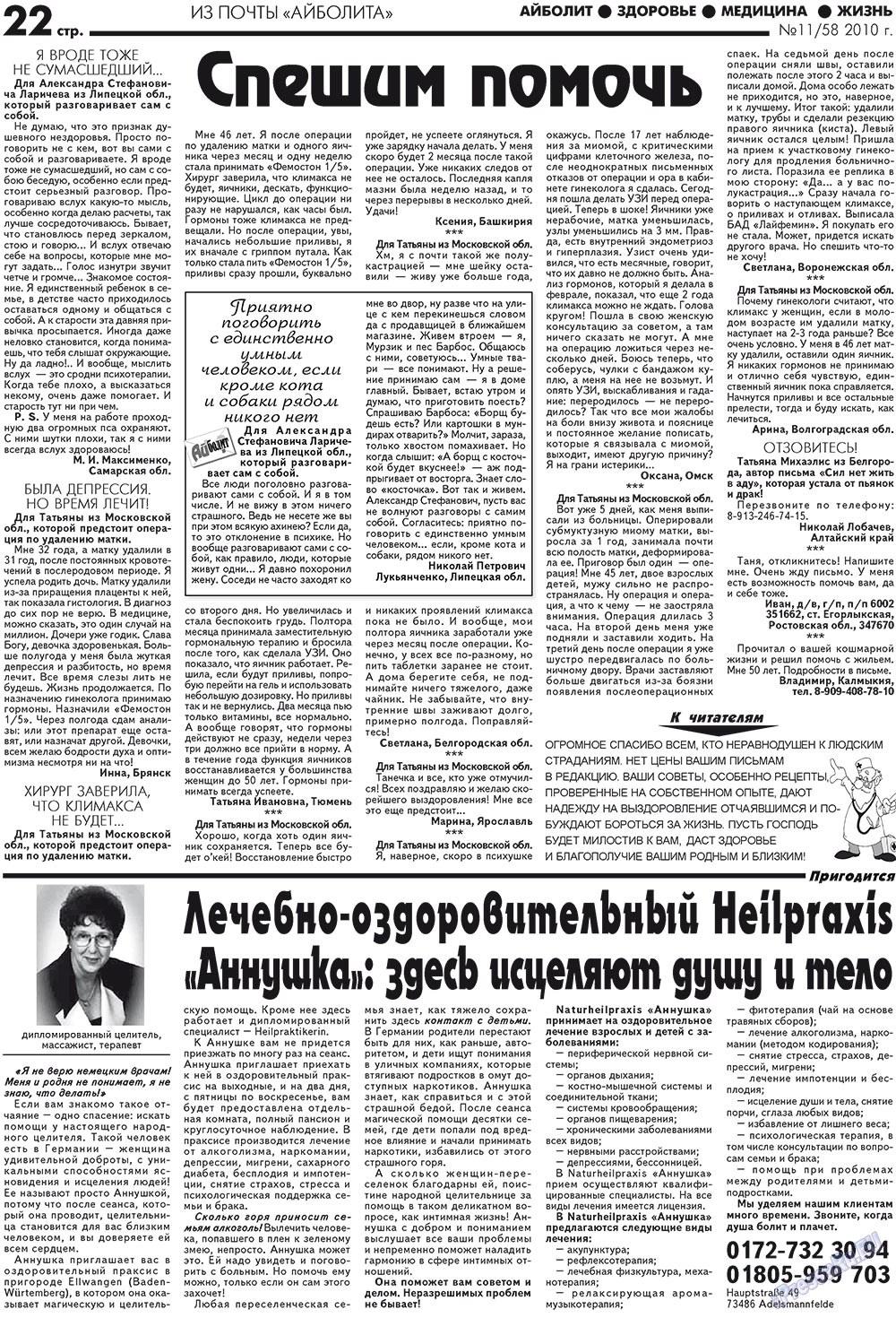 АйБолит (газета). 2010 год, номер 11, стр. 22