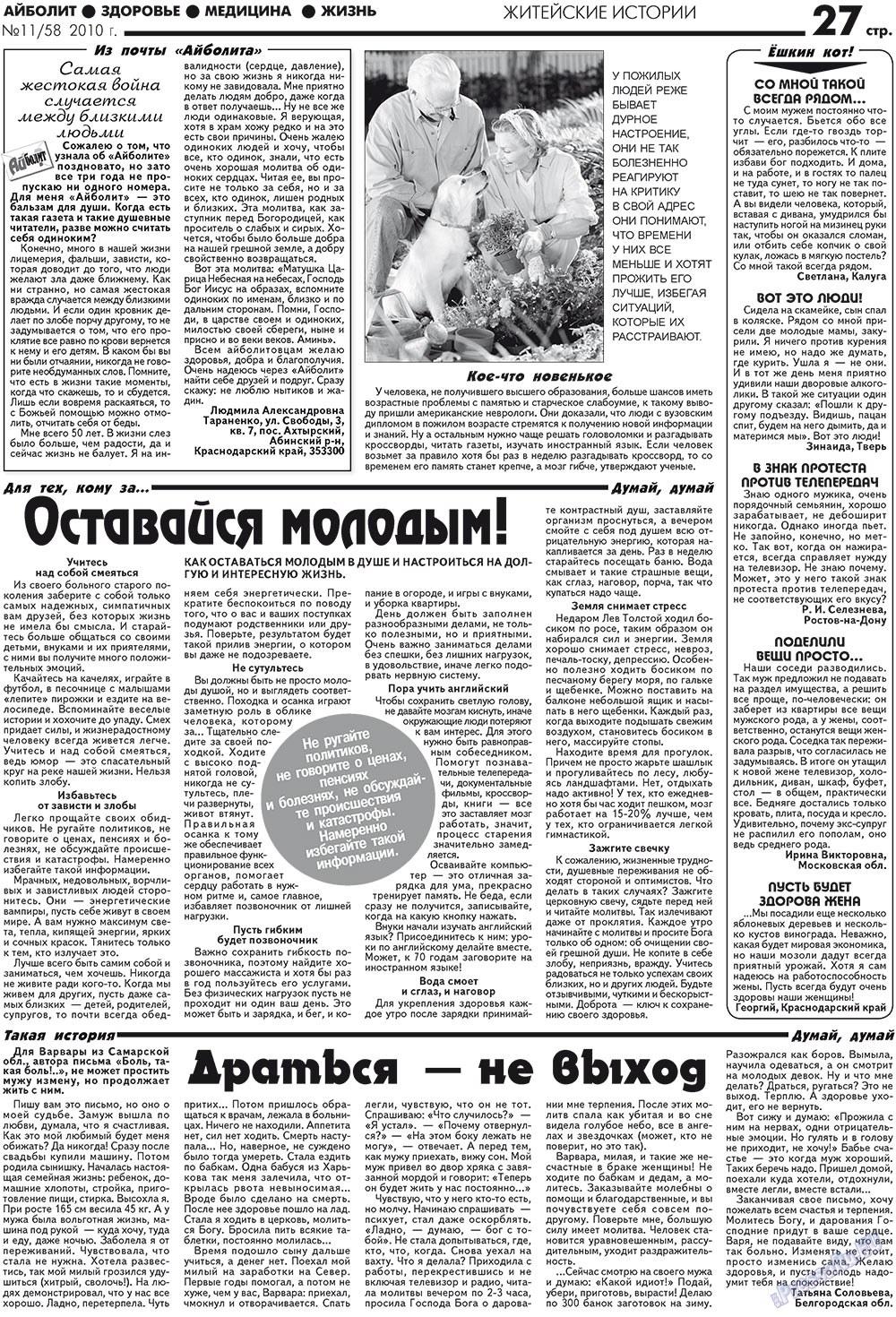 АйБолит (газета). 2010 год, номер 11, стр. 27