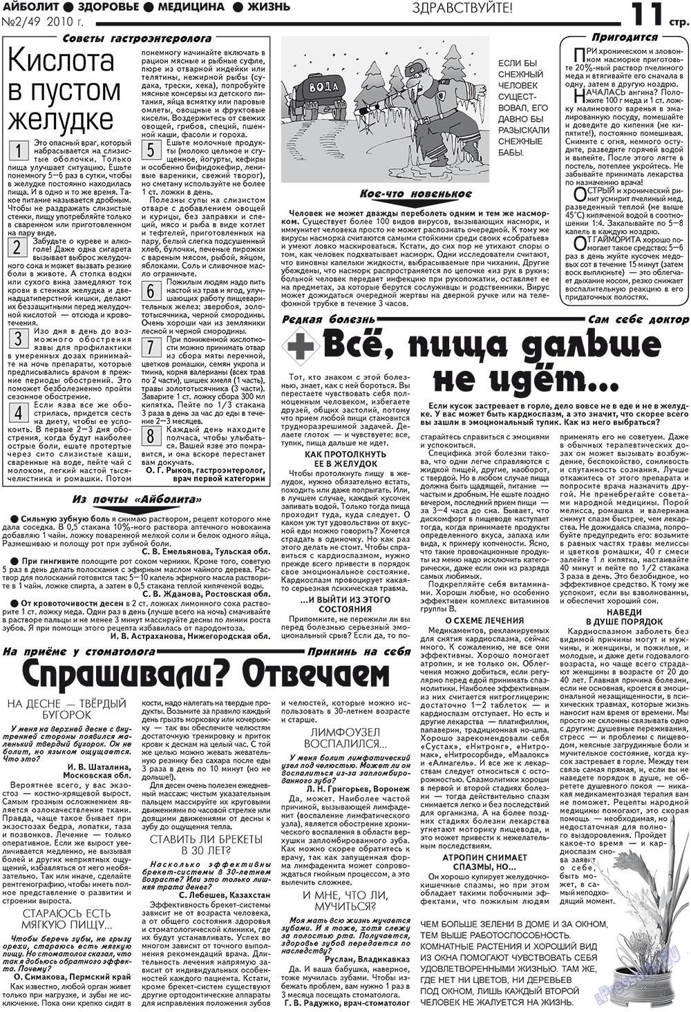АйБолит (газета). 2010 год, номер 2, стр. 11