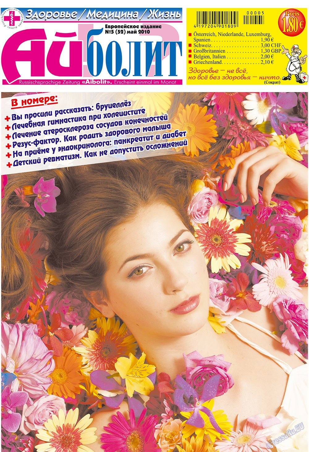 АйБолит (газета). 2010 год, номер 5, стр. 1