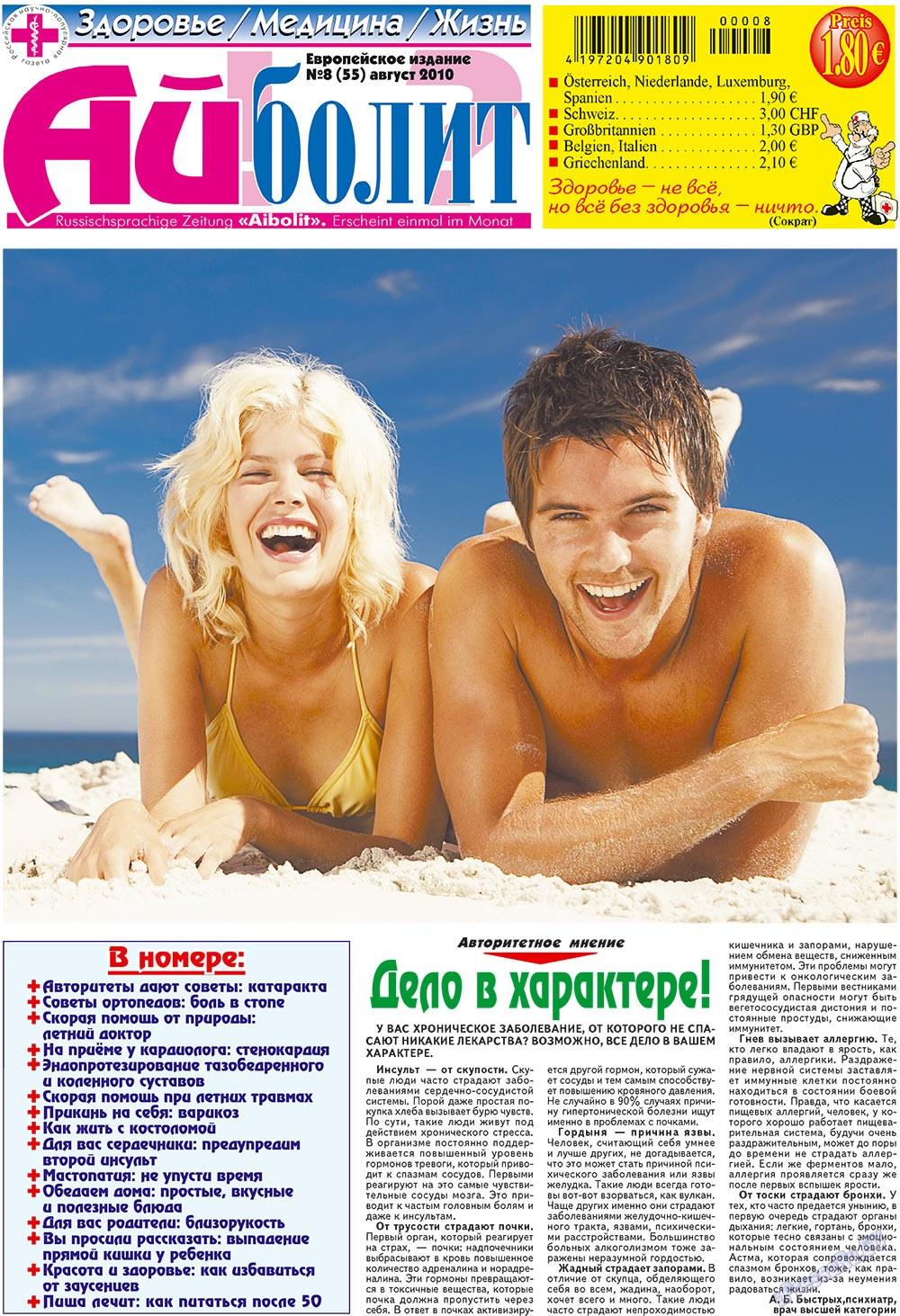 АйБолит (газета). 2010 год, номер 8, стр. 1