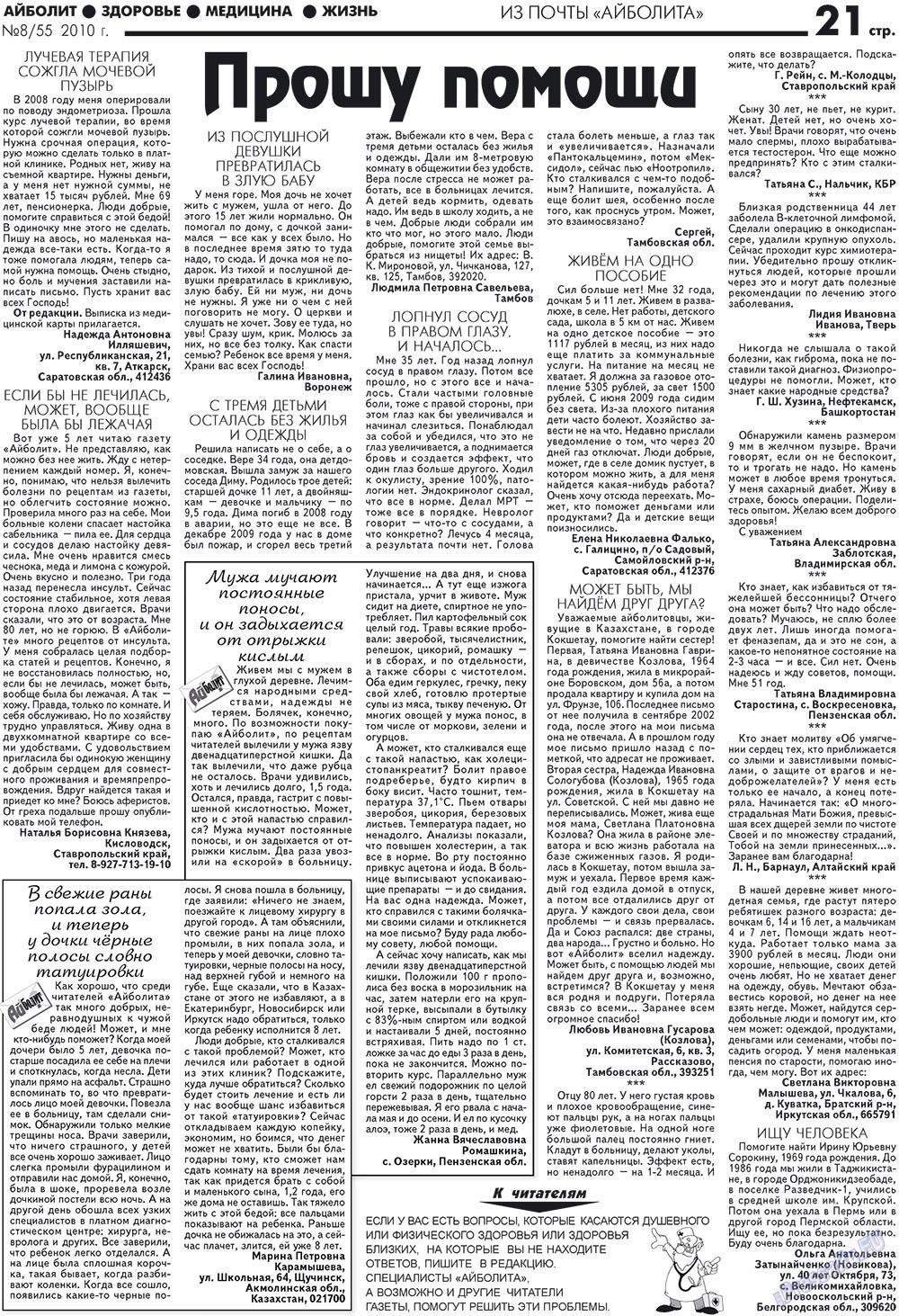АйБолит (газета). 2010 год, номер 8, стр. 21