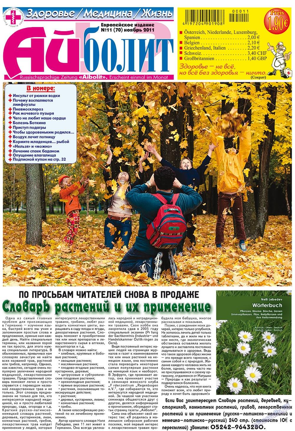 АйБолит (газета). 2011 год, номер 11, стр. 1