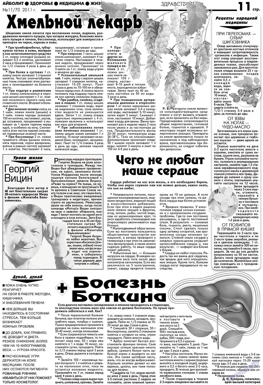 АйБолит (газета). 2011 год, номер 11, стр. 11