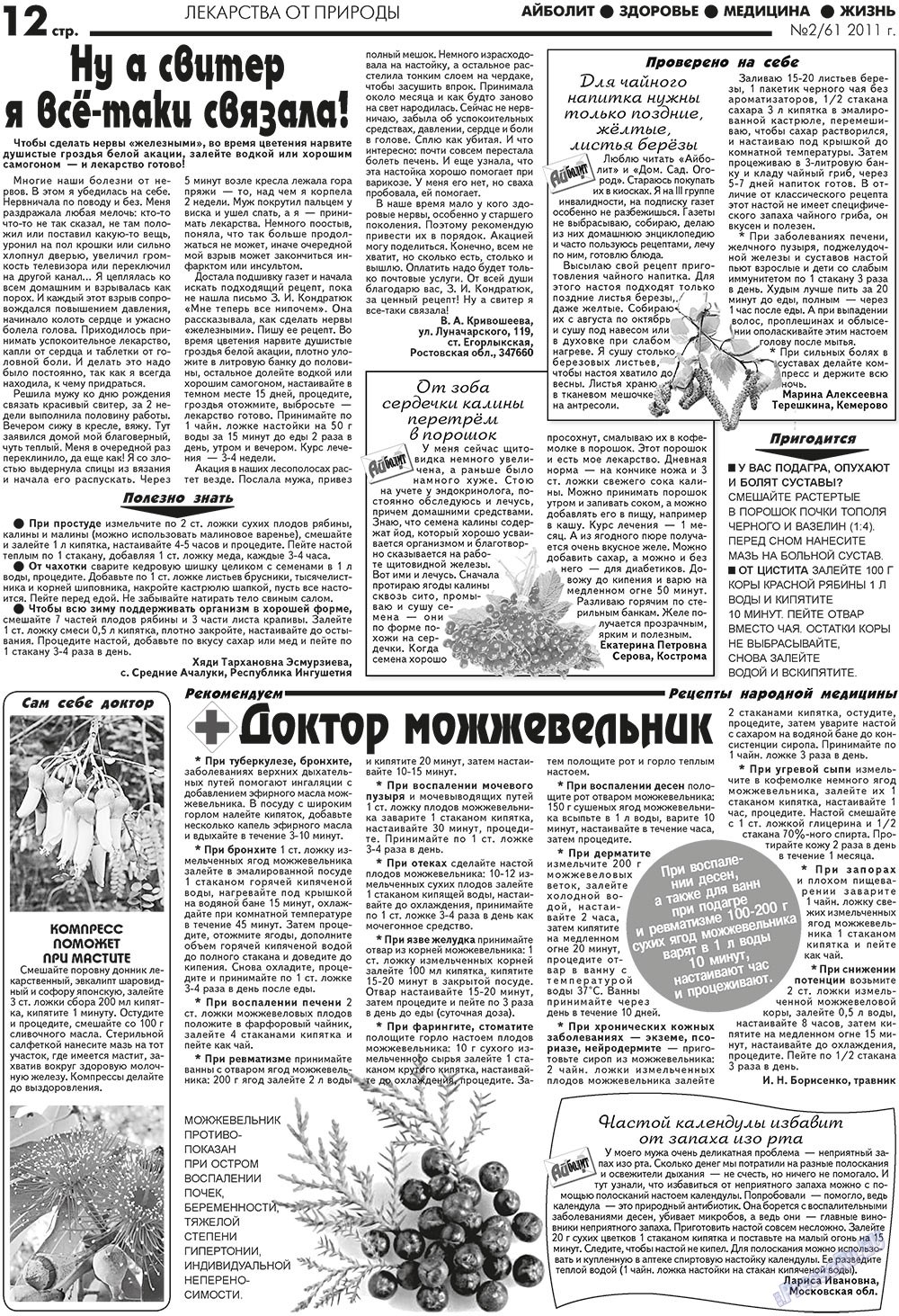 АйБолит (газета). 2011 год, номер 2, стр. 12
