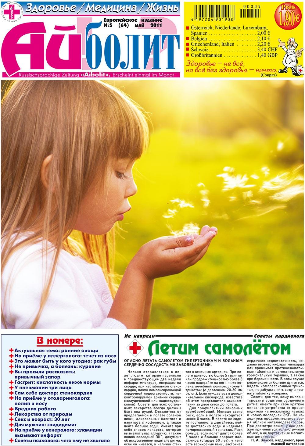 АйБолит (газета). 2011 год, номер 5, стр. 1