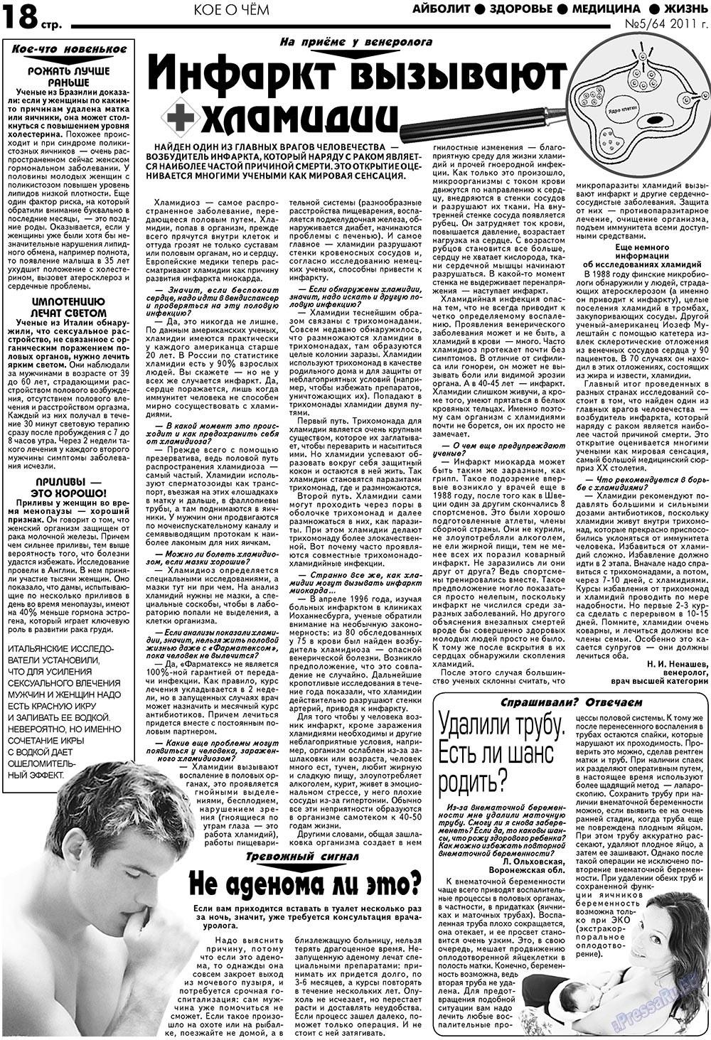 АйБолит (газета). 2011 год, номер 5, стр. 18