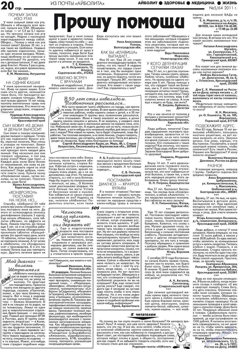 АйБолит (газета). 2011 год, номер 5, стр. 20