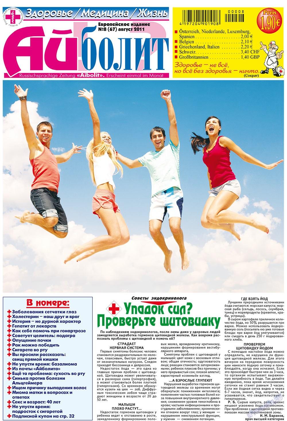 АйБолит (газета). 2011 год, номер 8, стр. 1