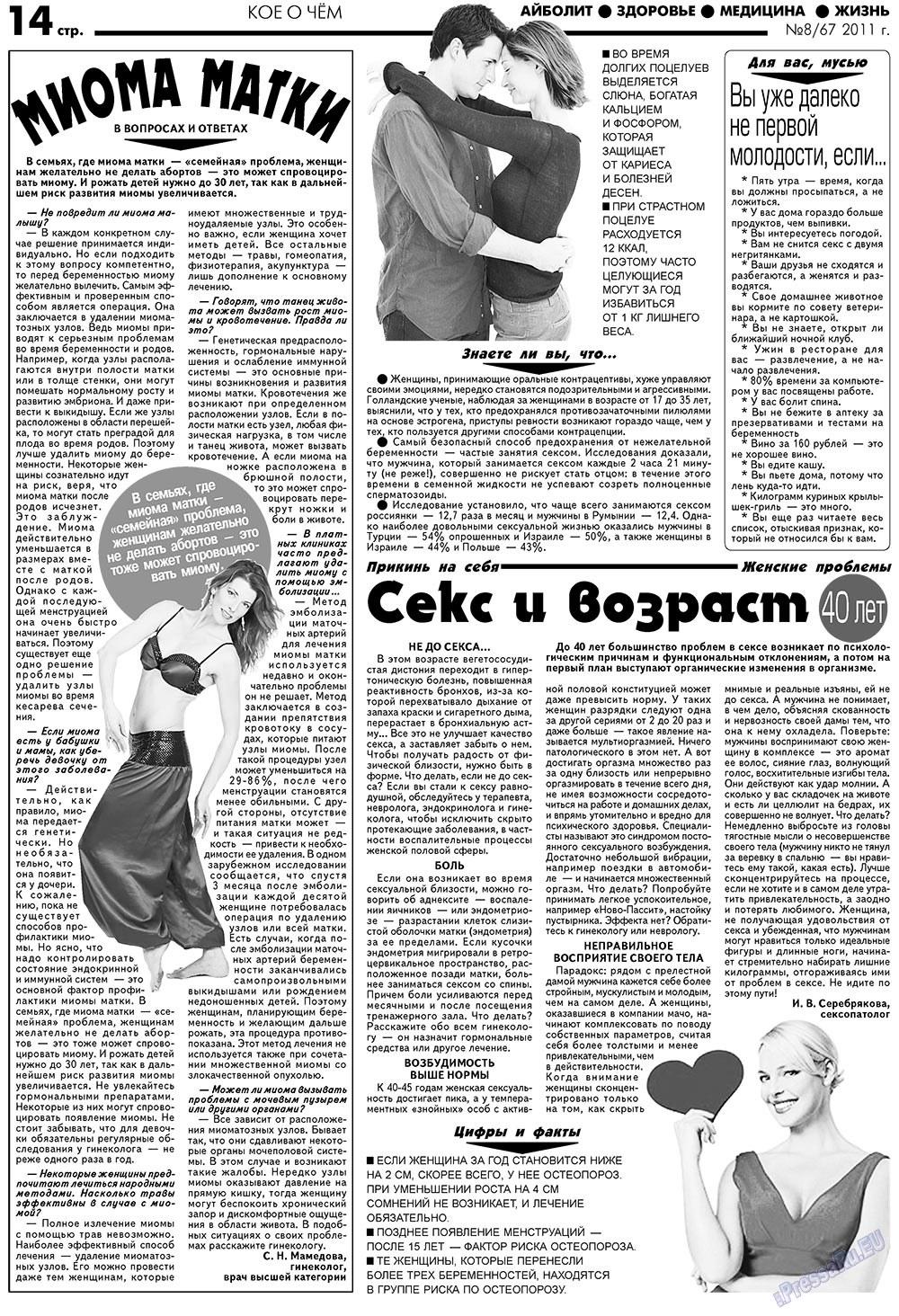АйБолит (газета). 2011 год, номер 8, стр. 14