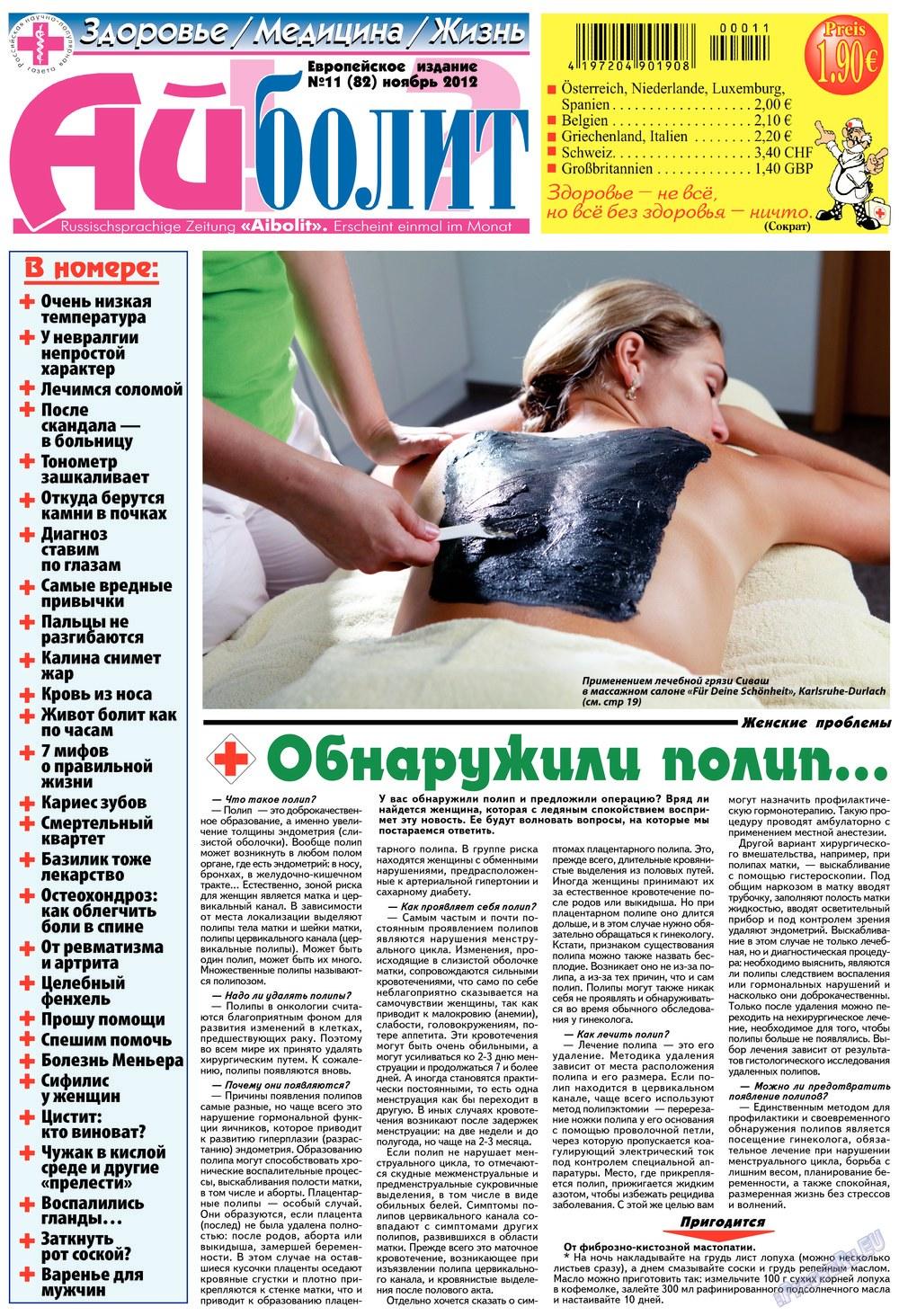 АйБолит (газета). 2012 год, номер 11, стр. 1