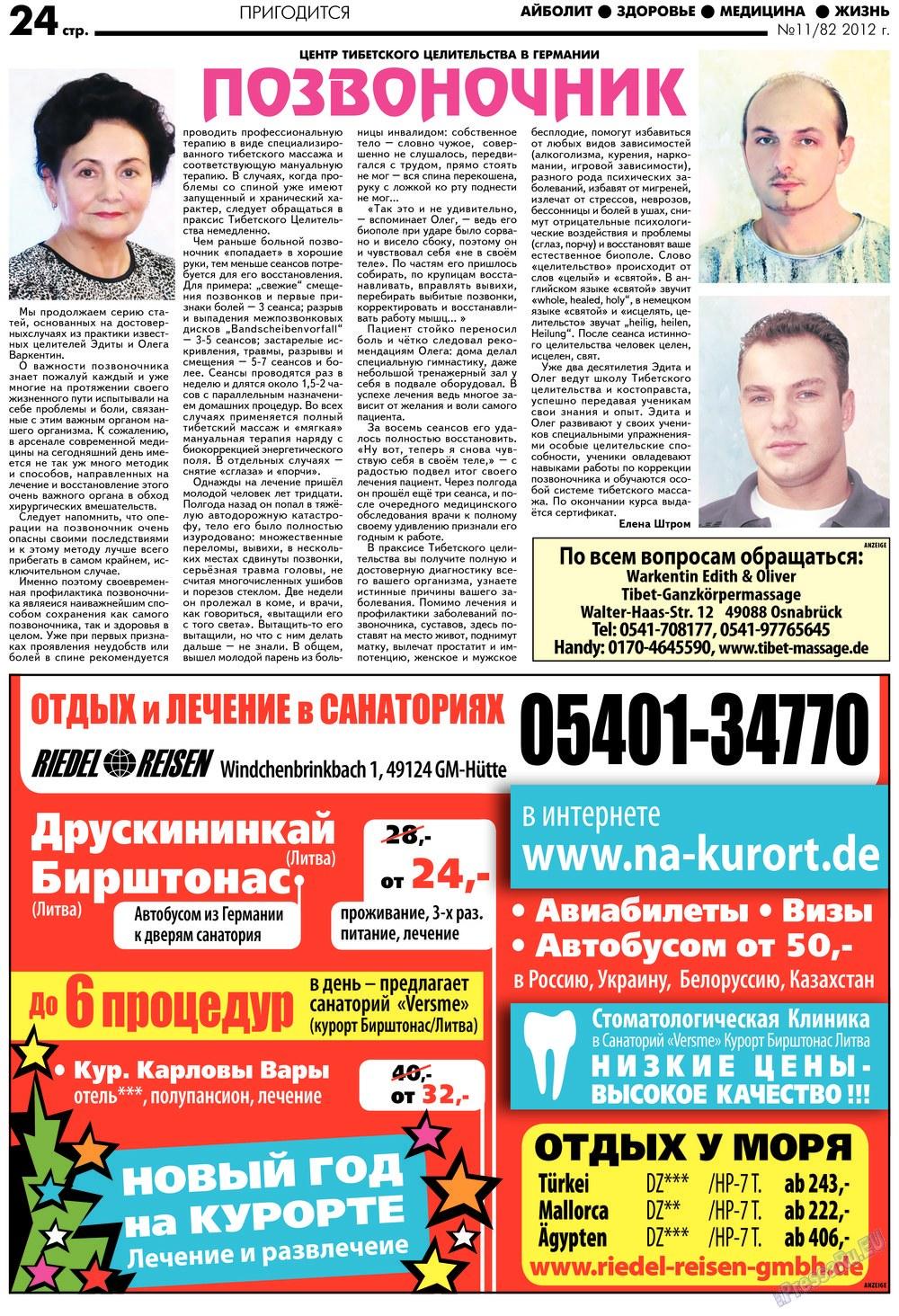АйБолит (газета). 2012 год, номер 11, стр. 24