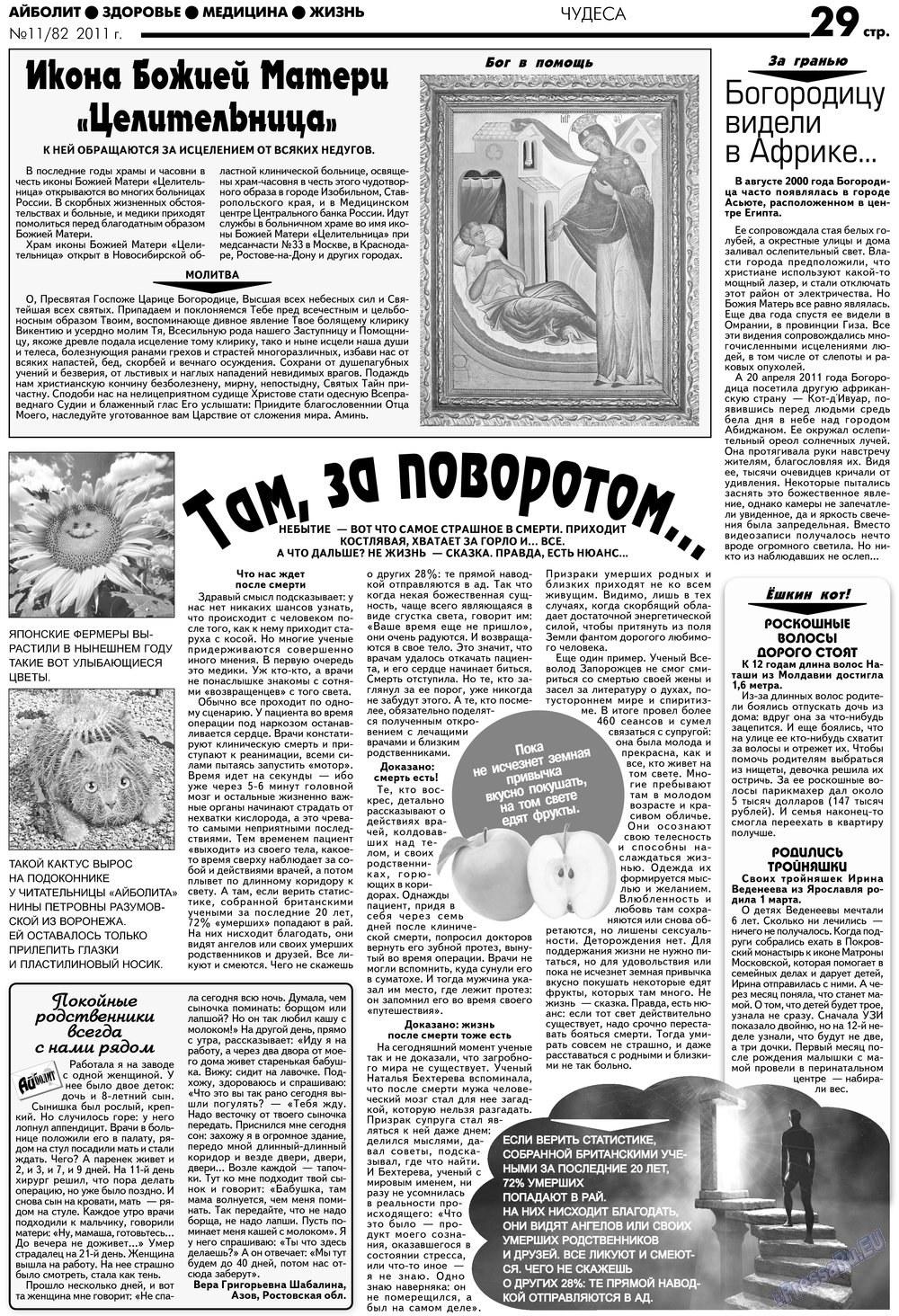 АйБолит (газета). 2012 год, номер 11, стр. 29