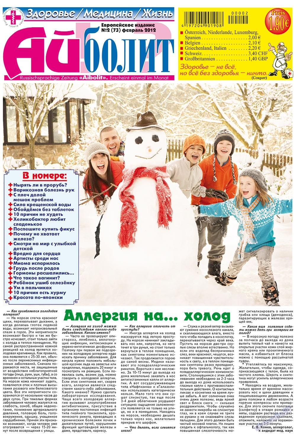 АйБолит (газета). 2012 год, номер 2, стр. 1