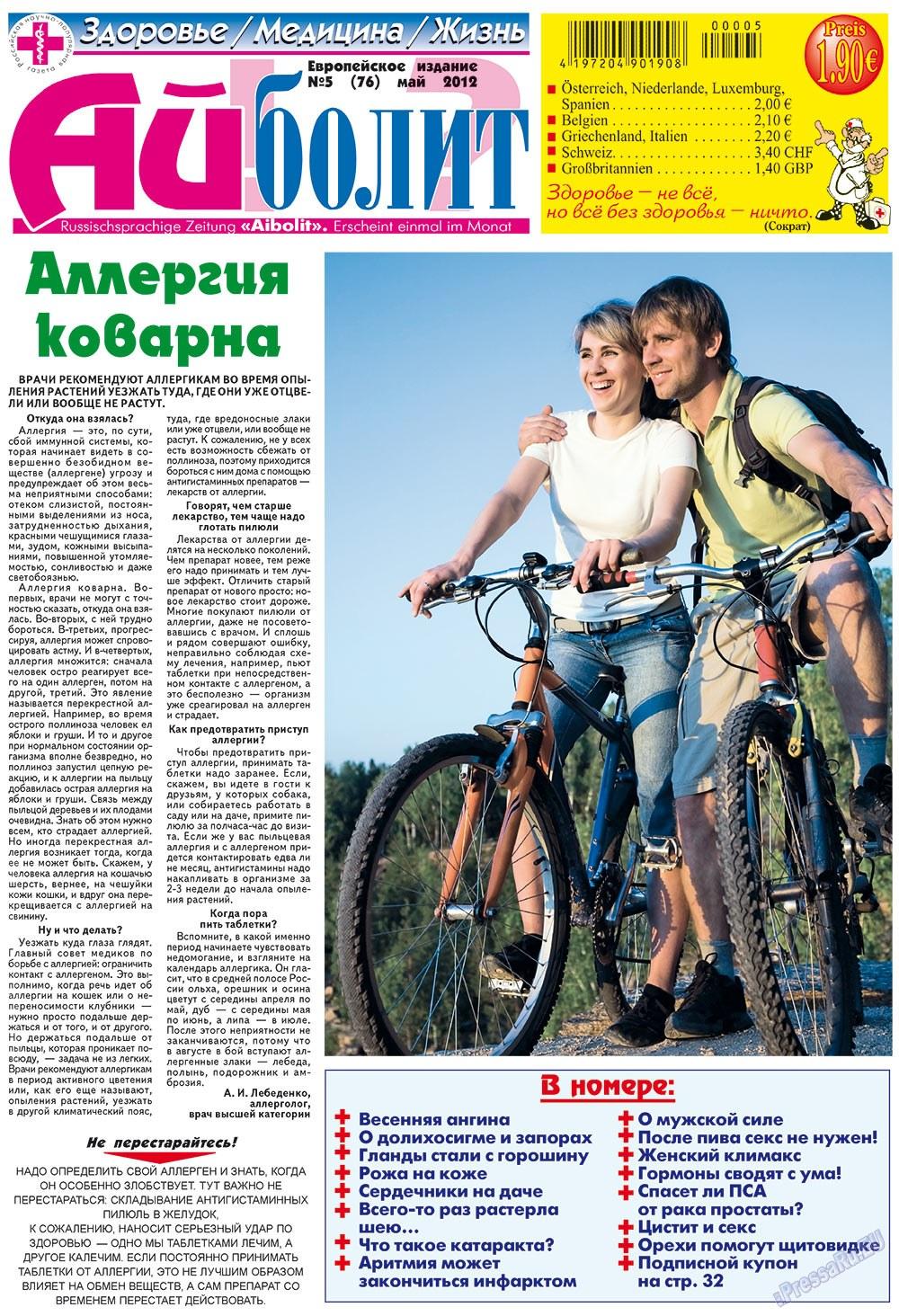 АйБолит (газета). 2012 год, номер 5, стр. 1
