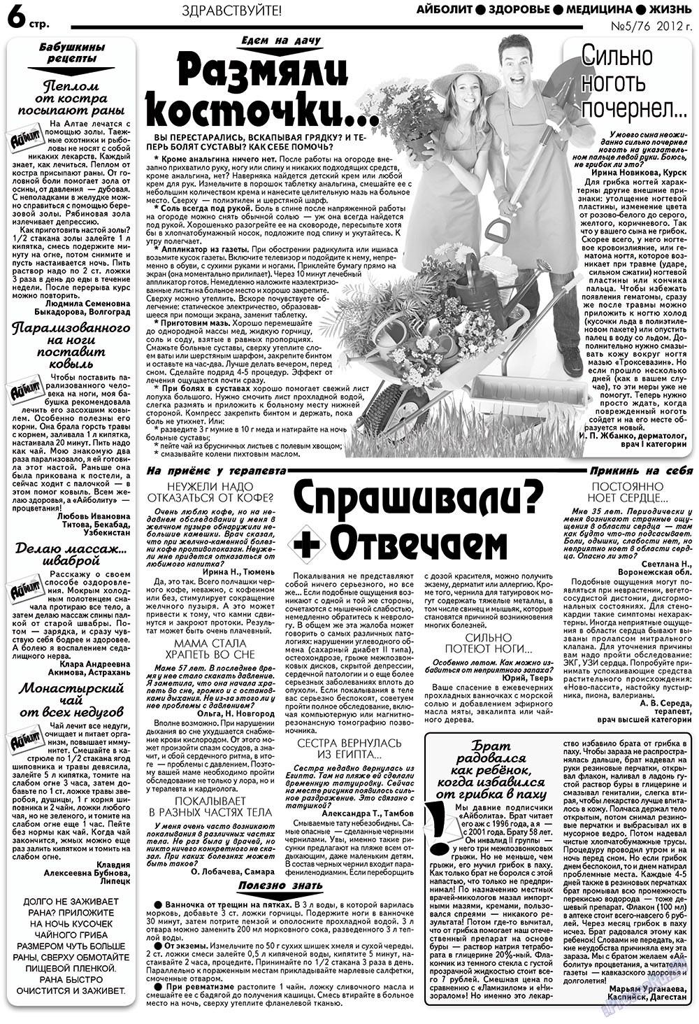 АйБолит (газета). 2012 год, номер 5, стр. 6