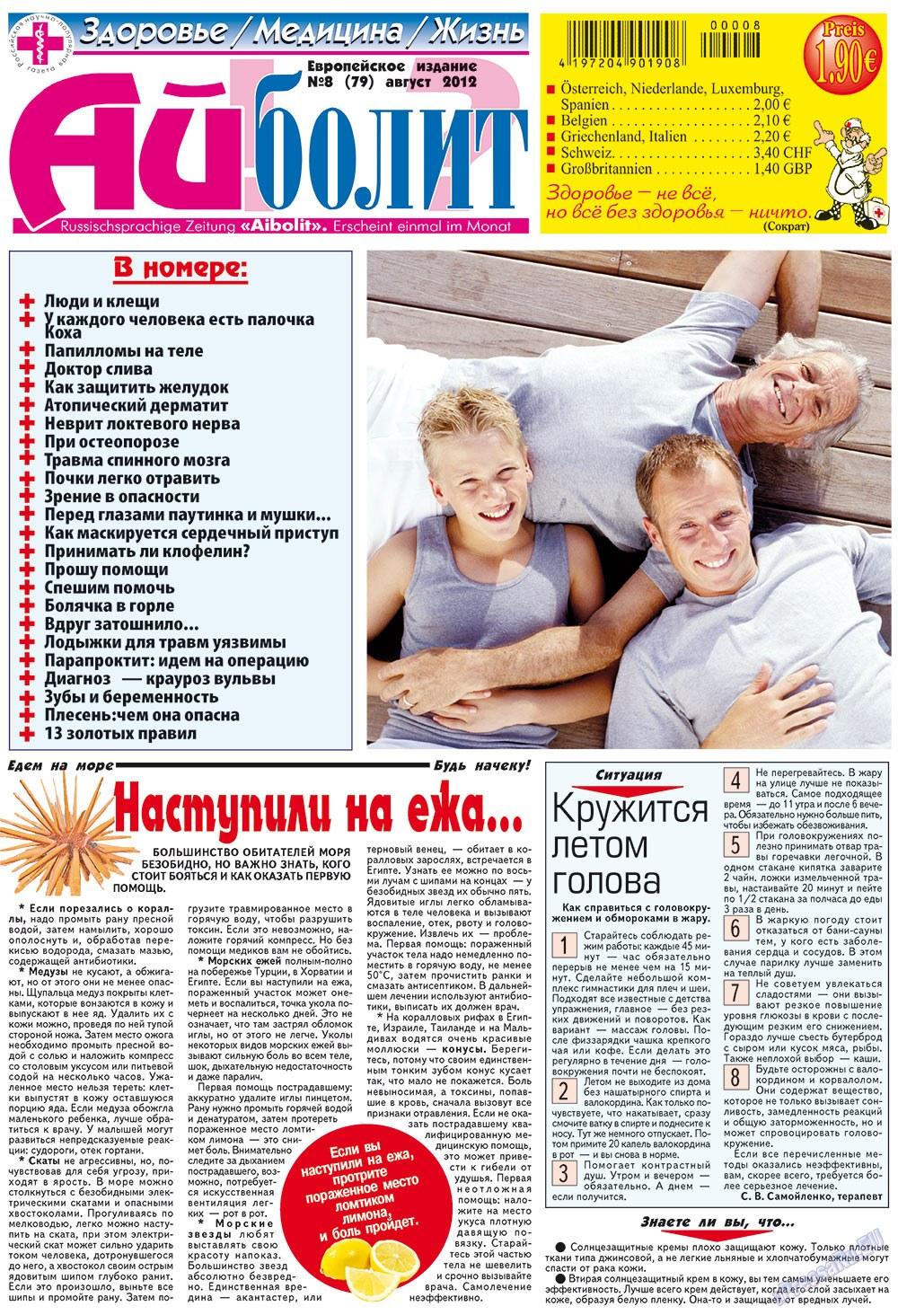АйБолит (газета). 2012 год, номер 8, стр. 1