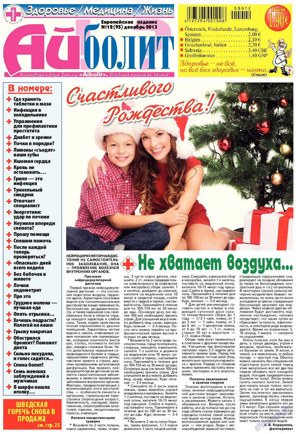 АйБолит (газета). 2013 год, номер 12, стр. 1