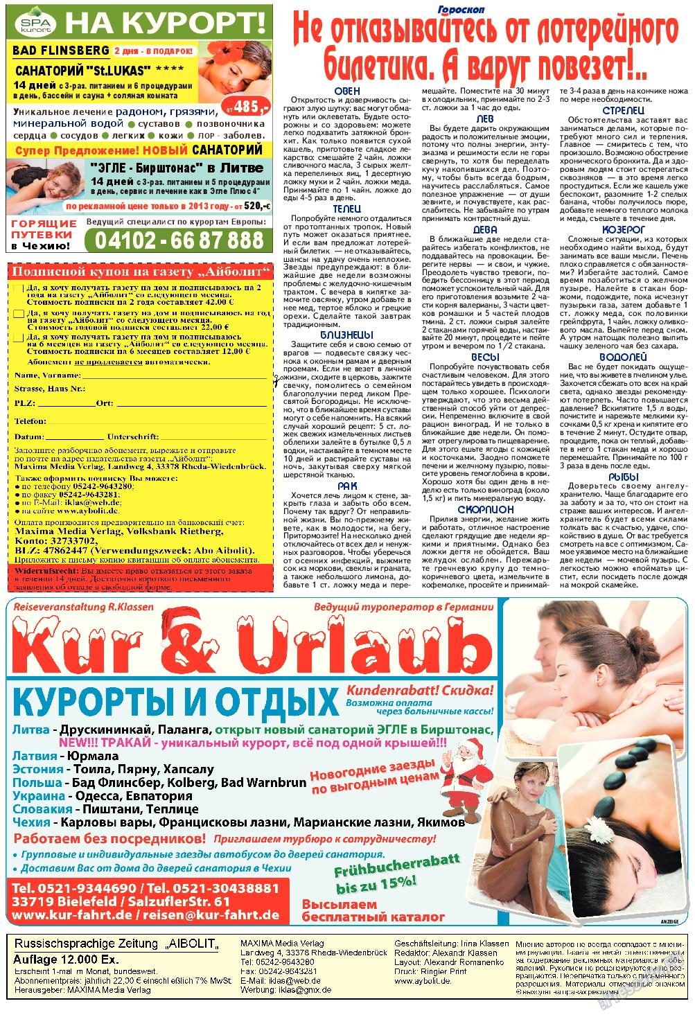 АйБолит (газета). 2013 год, номер 12, стр. 32