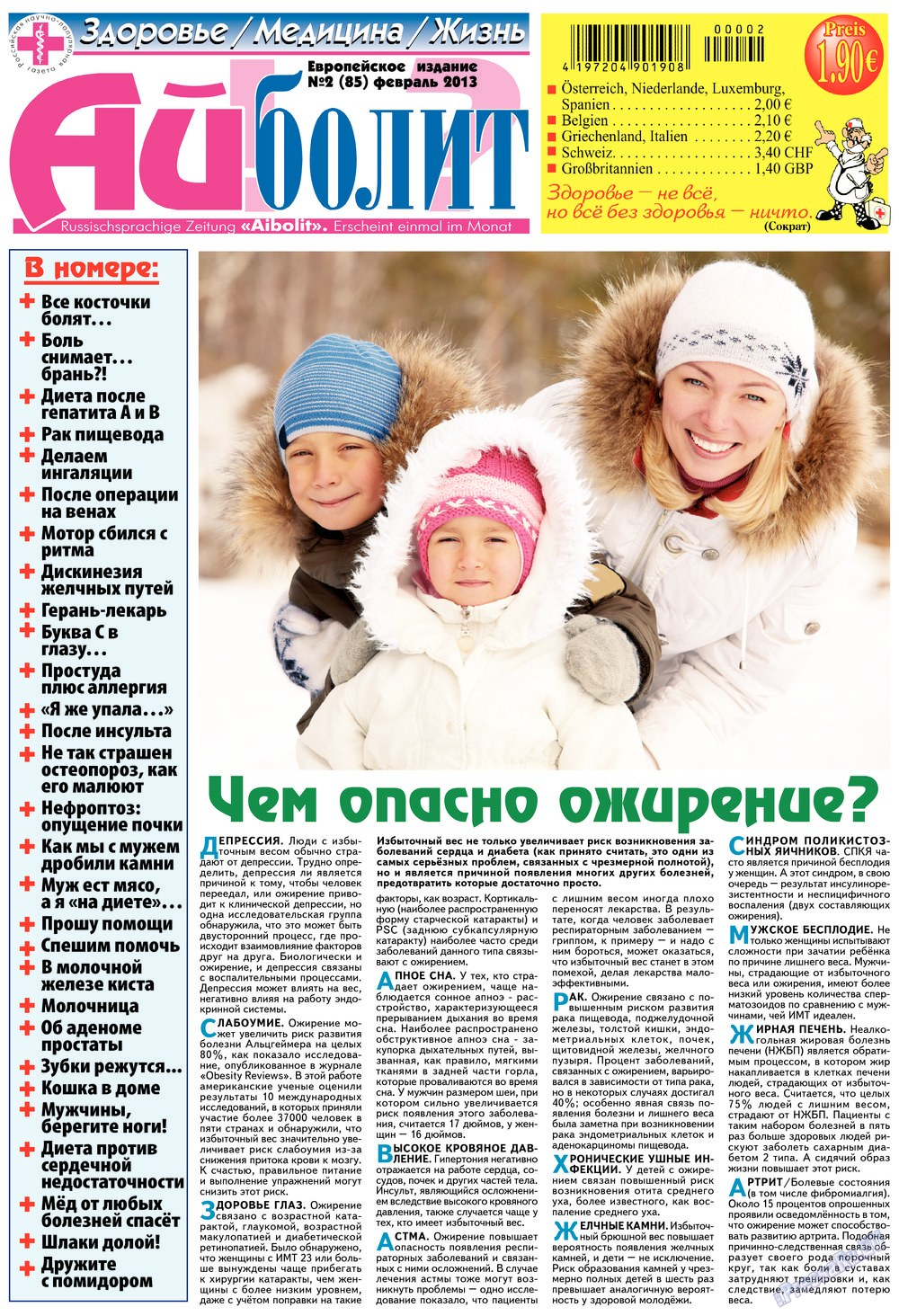 АйБолит (газета). 2013 год, номер 2, стр. 1