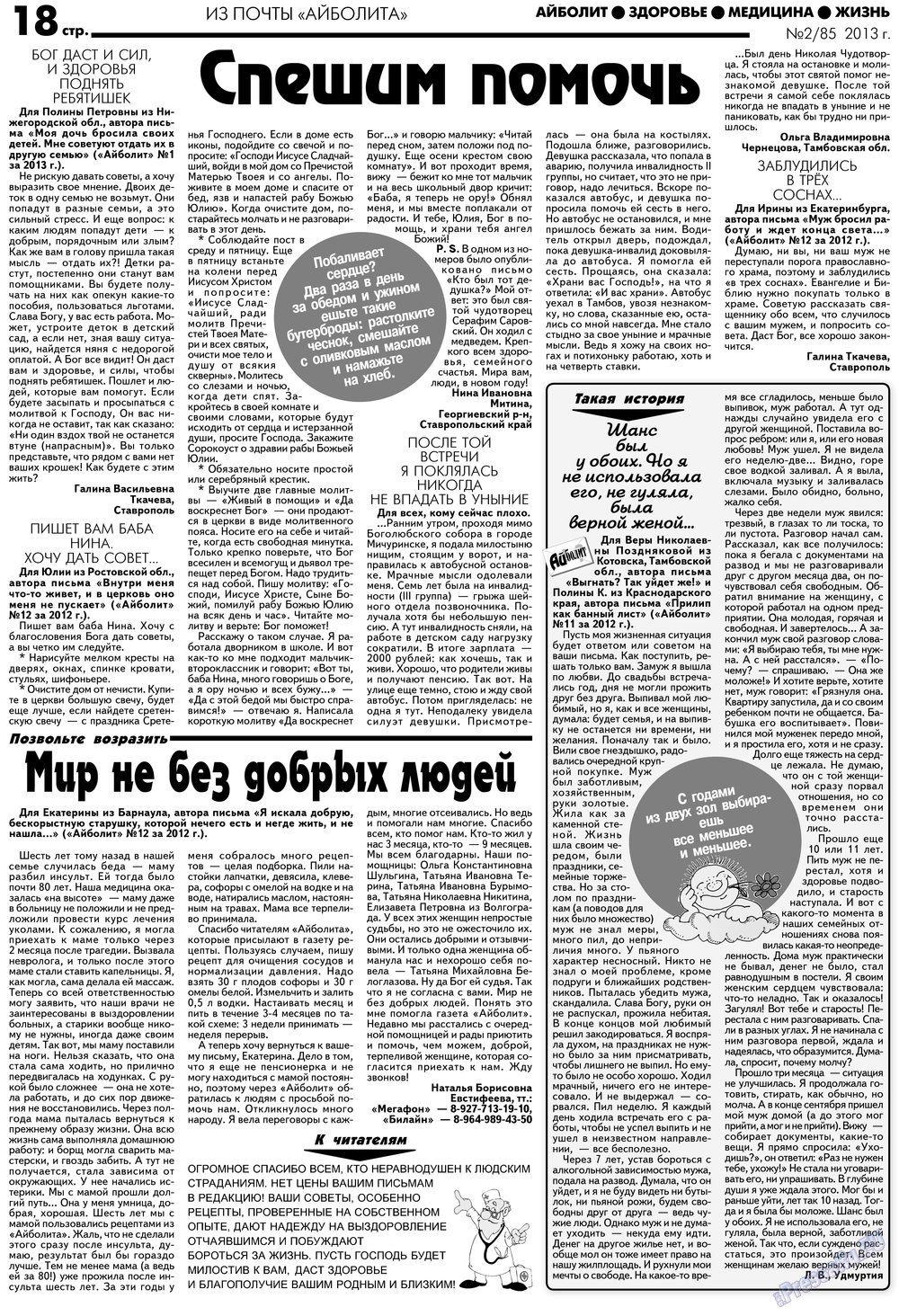 АйБолит (газета). 2013 год, номер 2, стр. 18