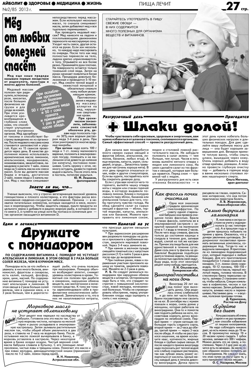 АйБолит (газета). 2013 год, номер 2, стр. 27