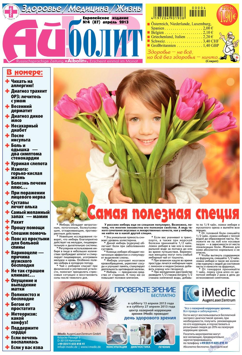 АйБолит (газета). 2013 год, номер 4, стр. 1