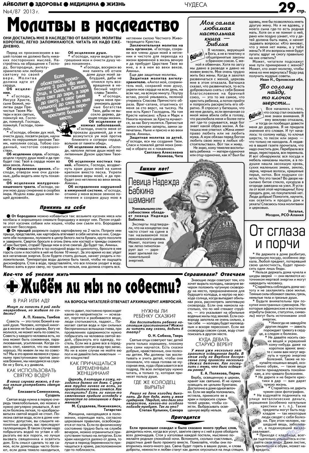 АйБолит (газета). 2013 год, номер 4, стр. 29