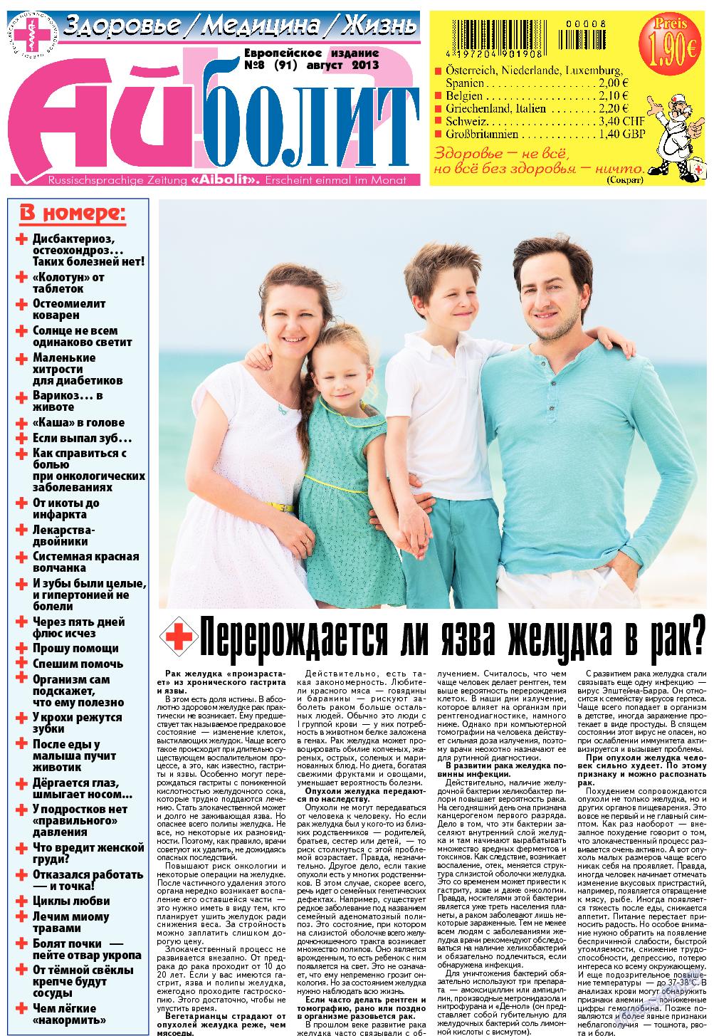 АйБолит (газета). 2013 год, номер 8, стр. 1