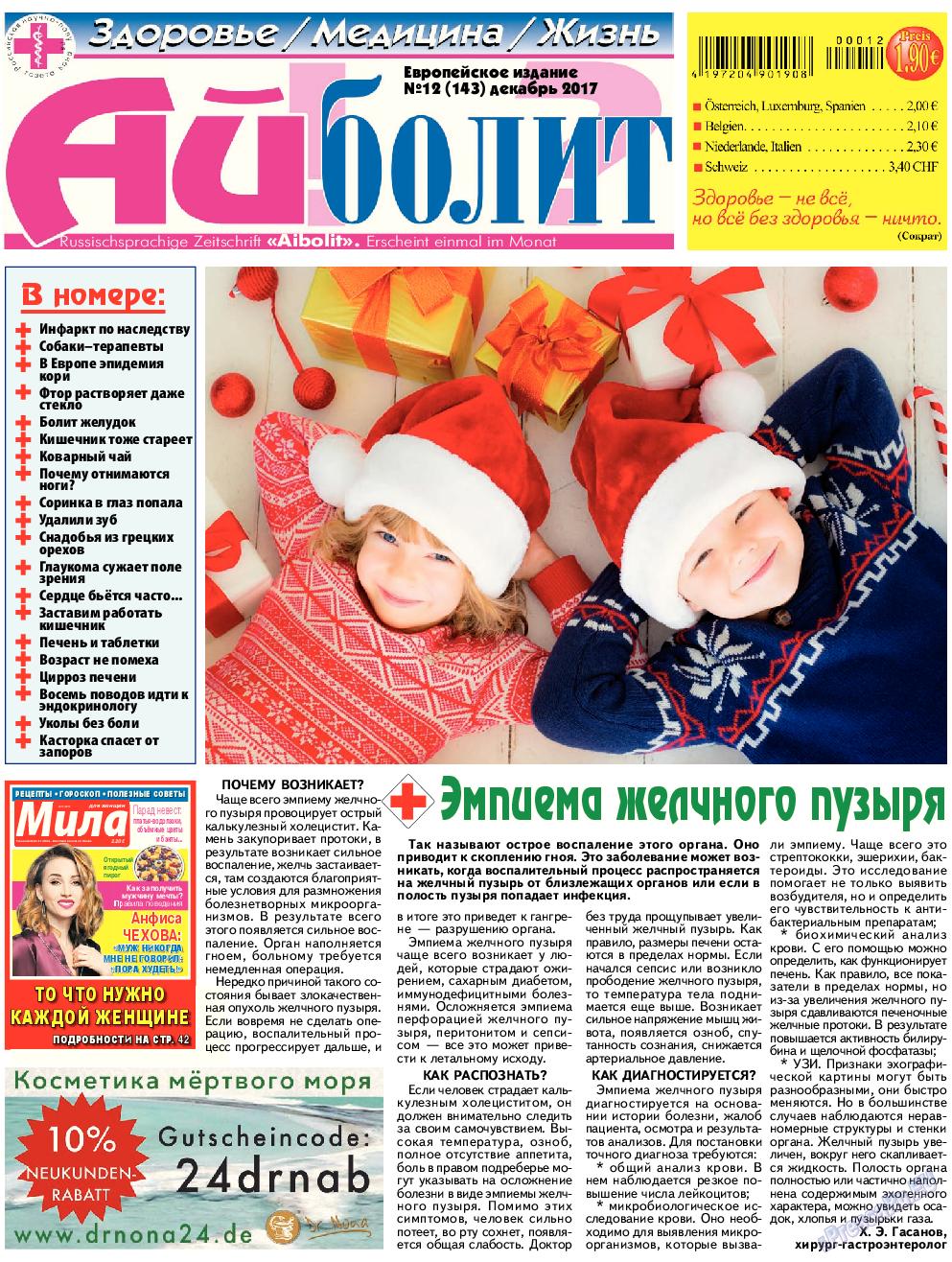 АйБолит (газета). 2017 год, номер 12, стр. 1