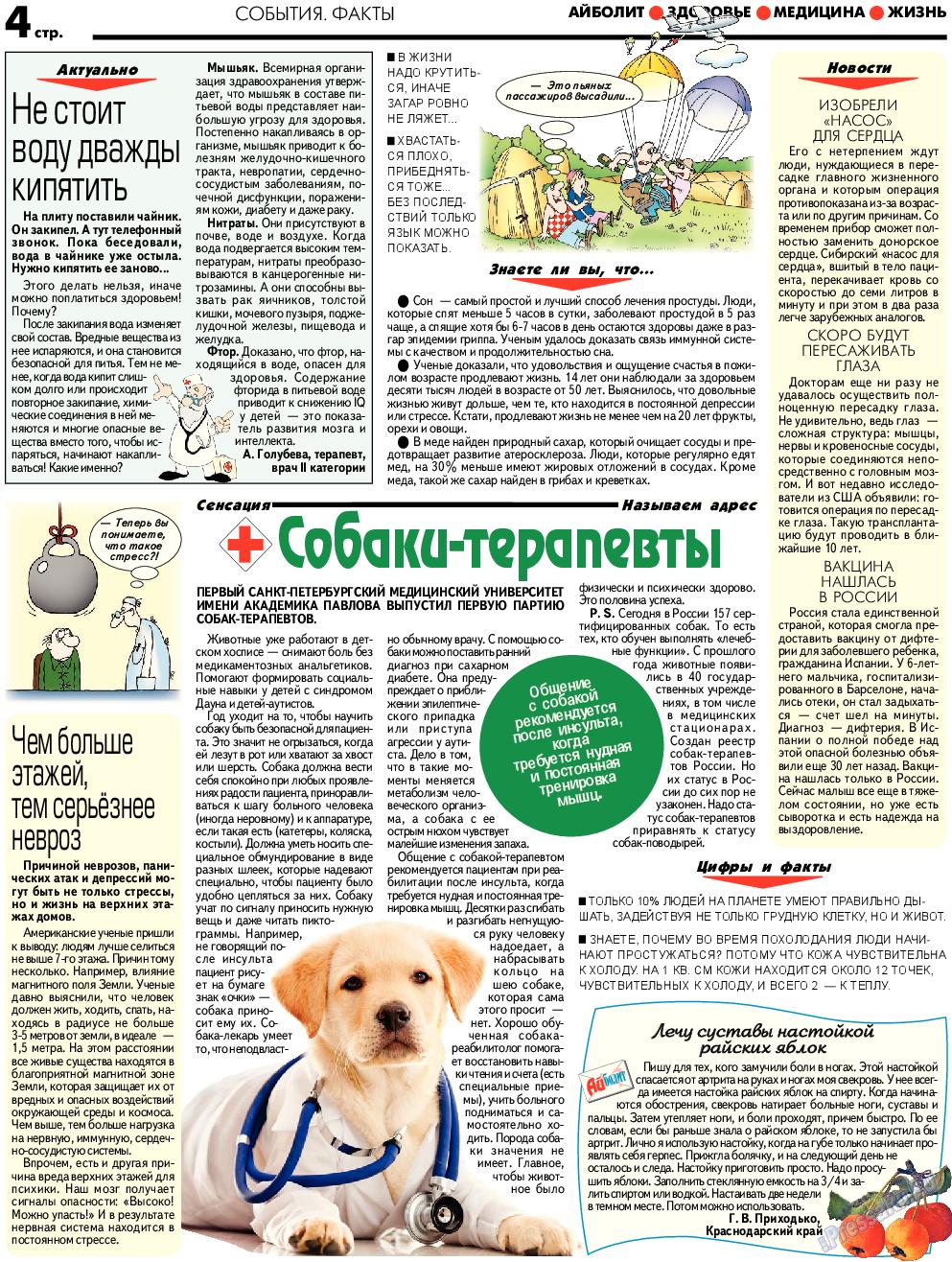 АйБолит (газета). 2017 год, номер 12, стр. 4