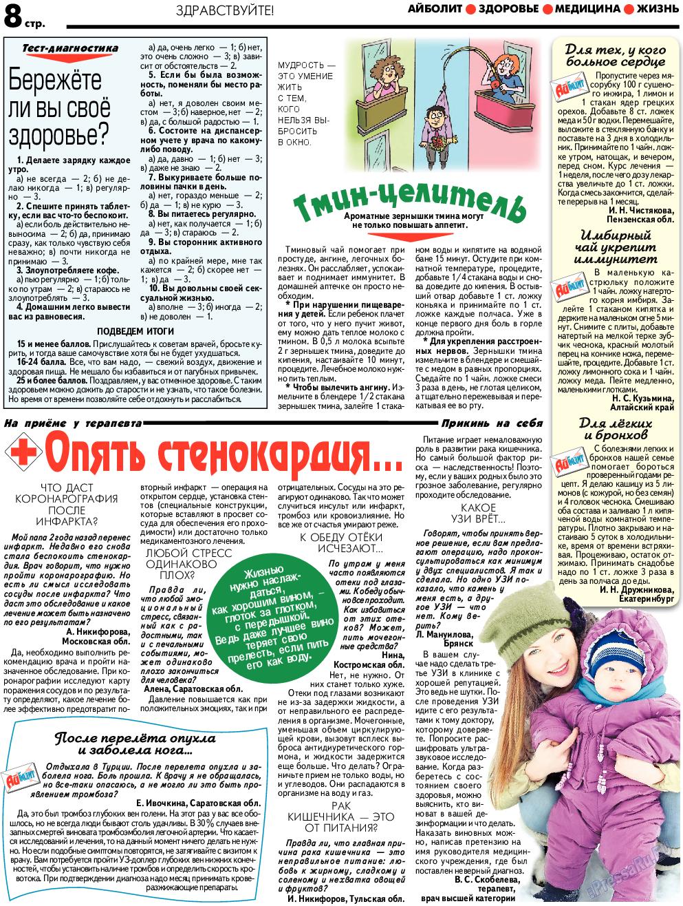 АйБолит (газета). 2018 год, номер 2, стр. 8