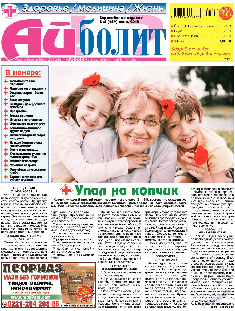 АйБолит (газета). 2018 год, номер 6, стр. 1