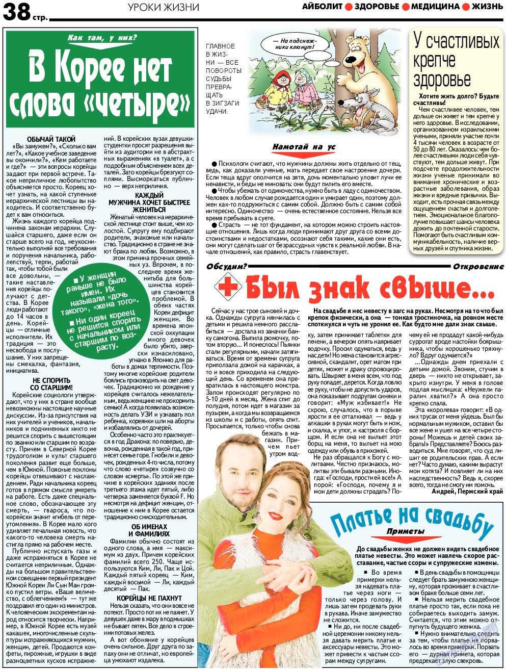 АйБолит (газета). 2018 год, номер 6, стр. 38