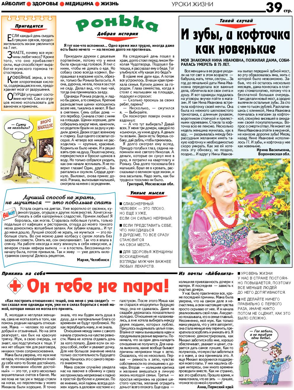 АйБолит (газета). 2018 год, номер 6, стр. 39