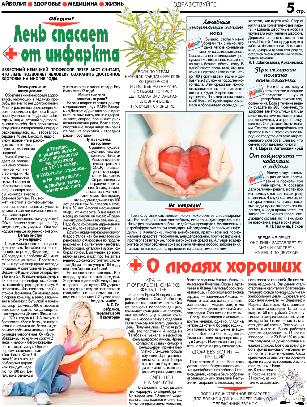 АйБолит (газета). 2018 год, номер 6, стр. 5