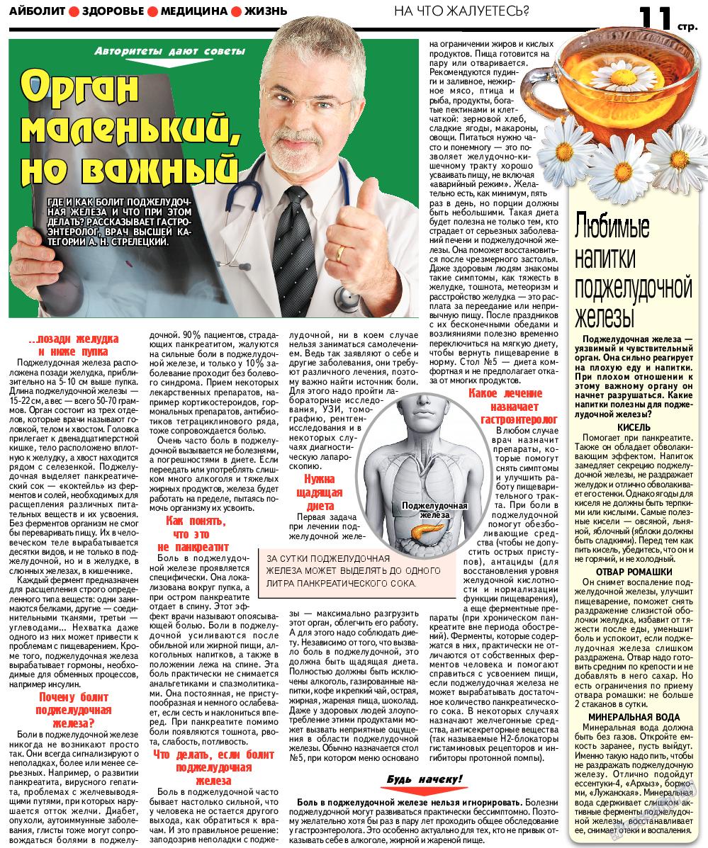 АйБолит (газета). 2020 год, номер 5, стр. 11