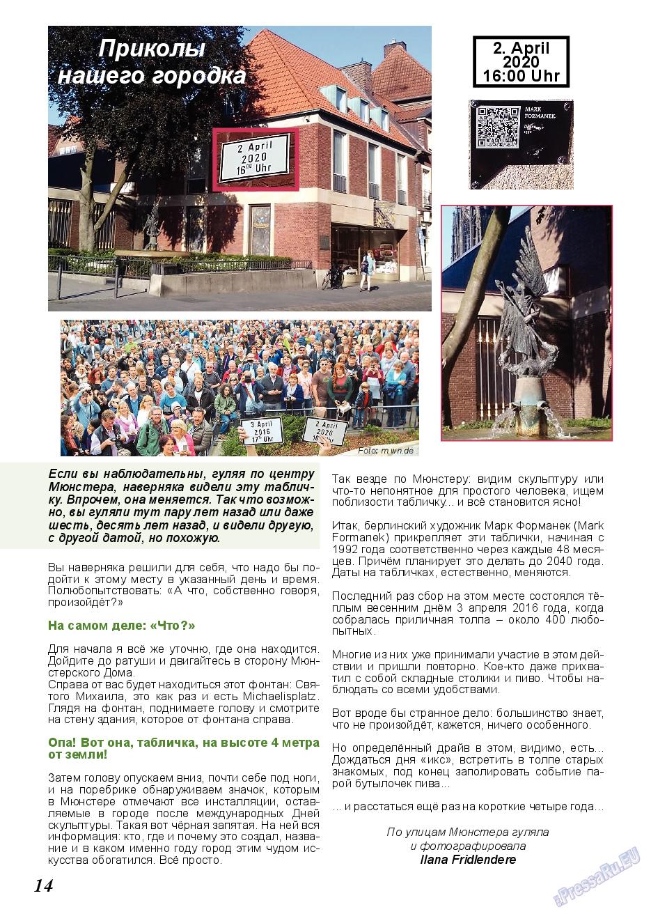 Акцент (журнал). 2018 год, номер 1, стр. 14