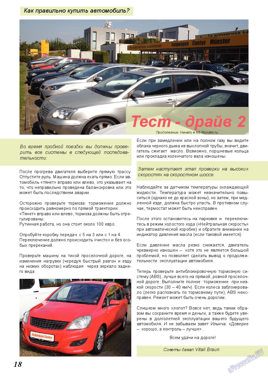 Акцент (журнал). 2018 год, номер 1, стр. 18