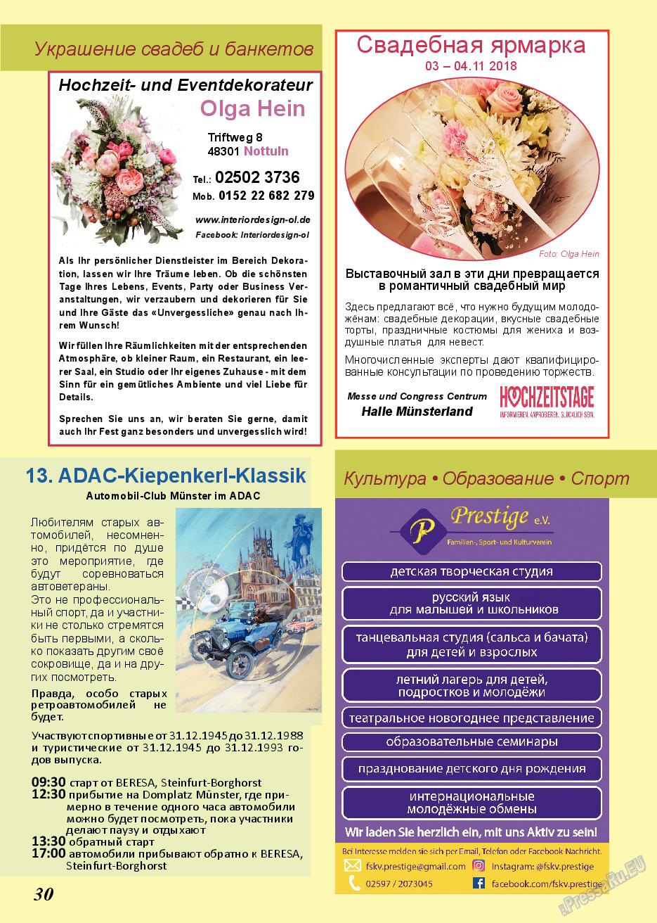 Акцент (журнал). 2018 год, номер 1, стр. 30