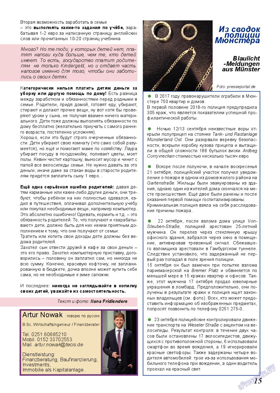 Акцент (журнал). 2018 год, номер 2, стр. 15