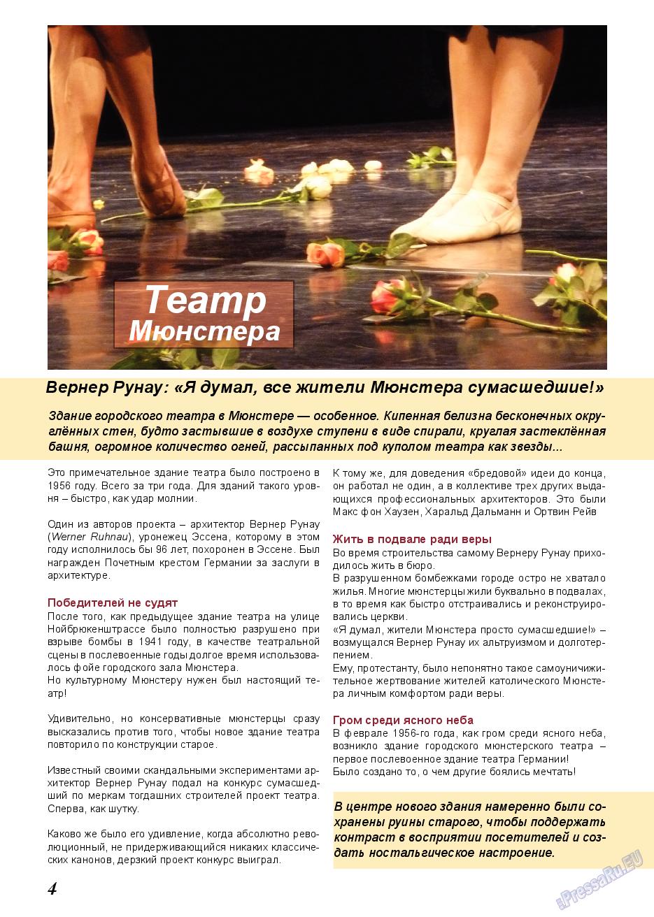 Акцент (журнал). 2018 год, номер 2, стр. 4