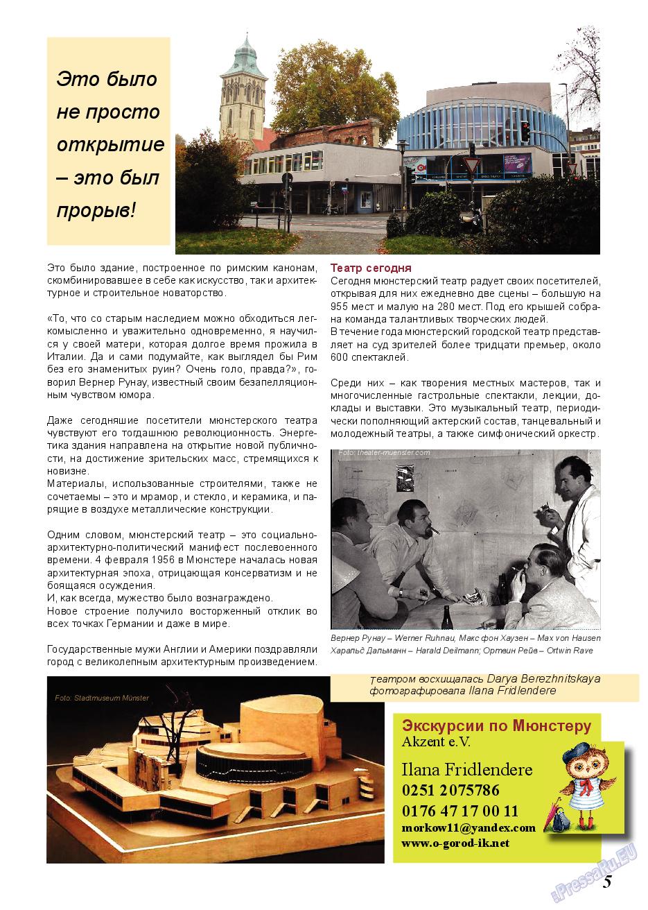 Акцент (журнал). 2018 год, номер 2, стр. 5