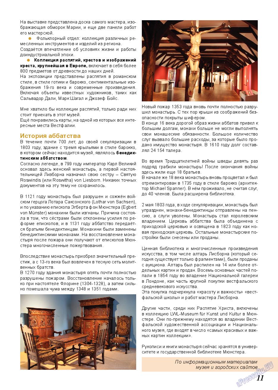 Акцент (журнал). 2019 год, номер 3, стр. 11