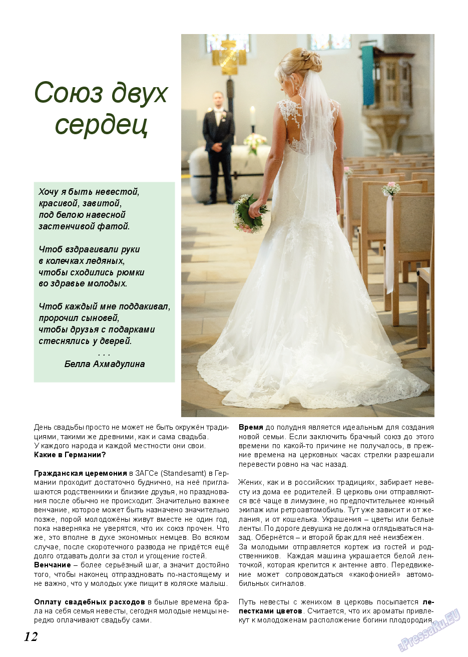 Акцент (журнал). 2019 год, номер 3, стр. 12