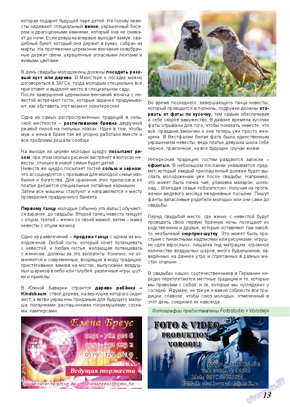 Акцент (журнал). 2019 год, номер 3, стр. 13