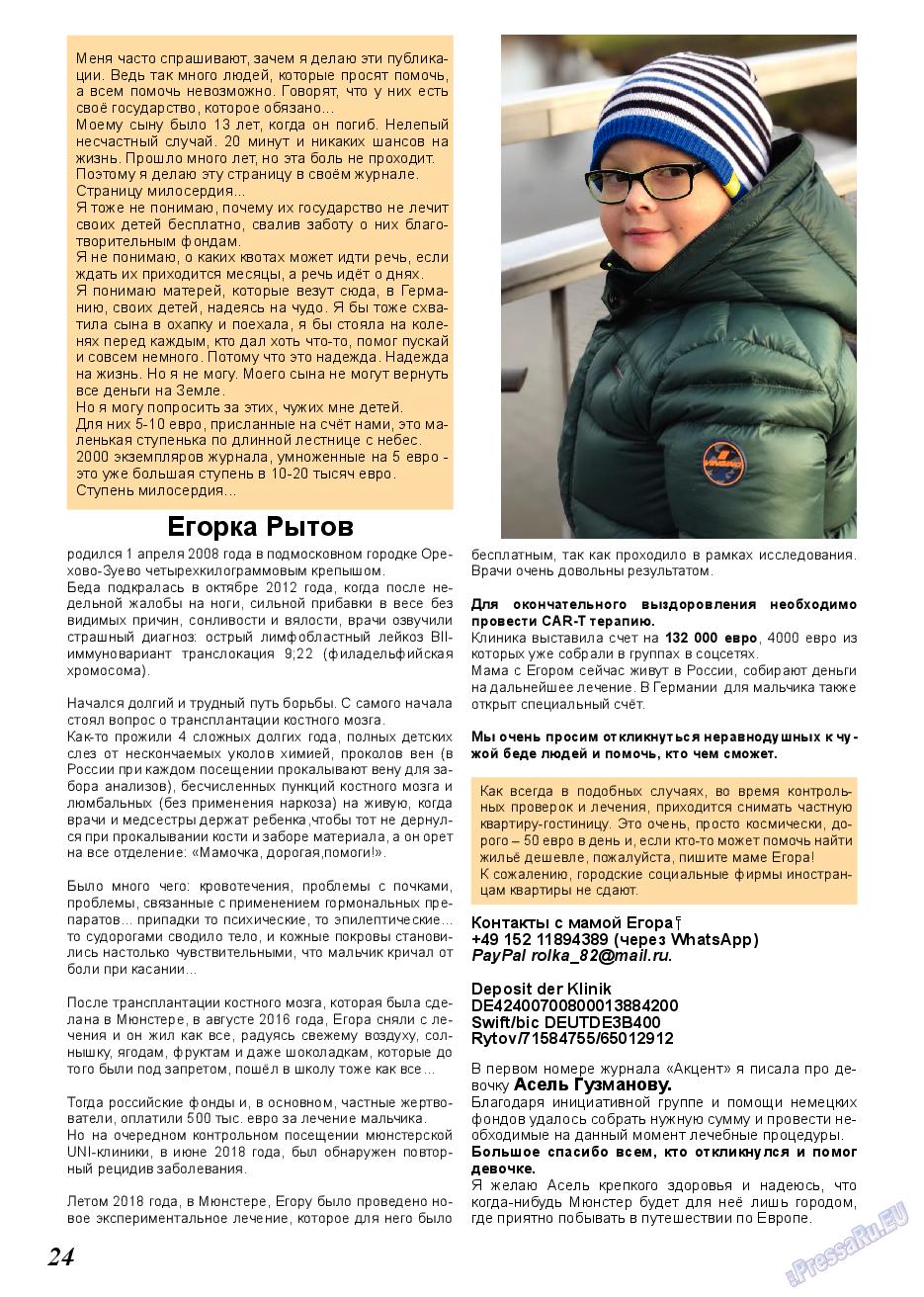 Акцент (журнал). 2019 год, номер 3, стр. 24