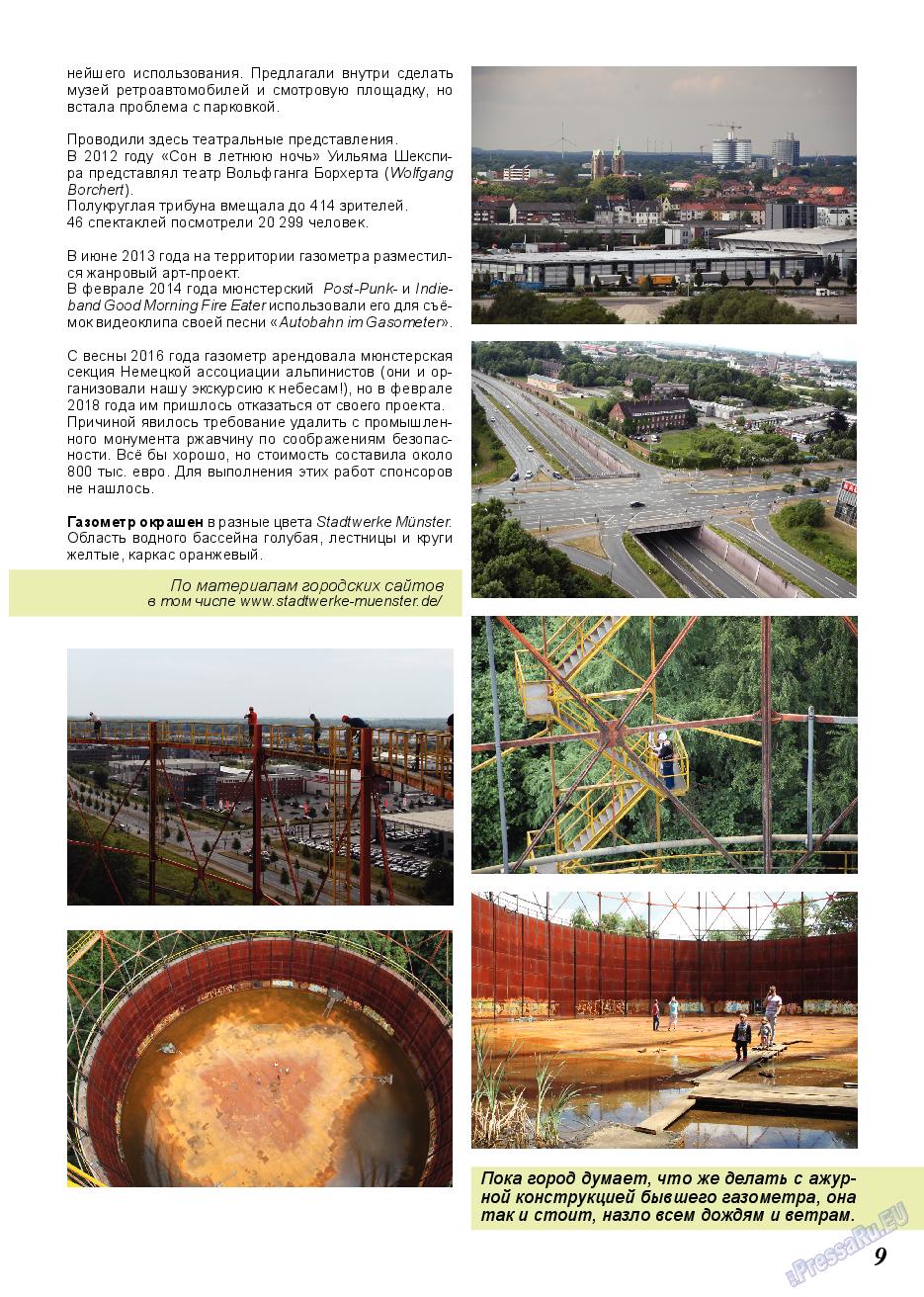 Акцент (журнал). 2019 год, номер 3, стр. 9