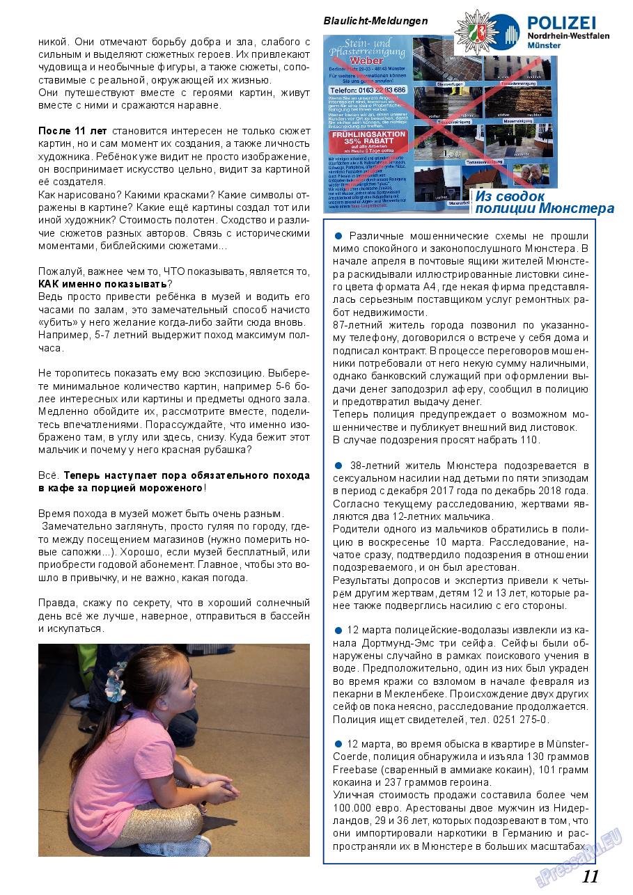 Акцент (журнал). 2019 год, номер 4, стр. 11