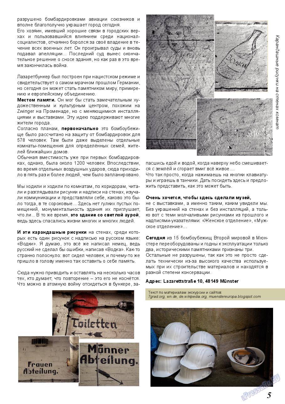 Акцент (журнал). 2019 год, номер 4, стр. 5